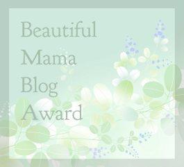 beautiful-mama-blog-award1 (1)